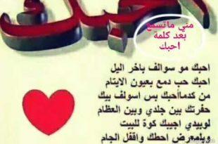 بالصور كلمة احبك , اسمع اجمل كلمة بحبك 5134 11 310x205