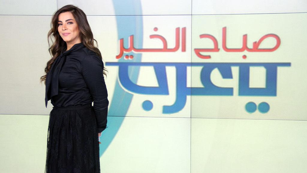 صورة صباح الخير يا عرب , تعرف على فريق عمل صباح الخير يا عرب