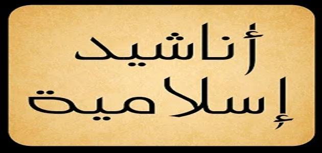 صورة اناشيد اسلاميه , اسمع احلى الاناشيد الاسلامية