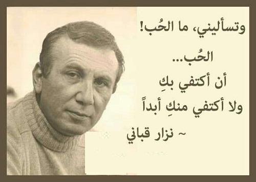 صورة شعر نزار قباني في الغزل , اجمل ما قال نزار قباني في الغزل