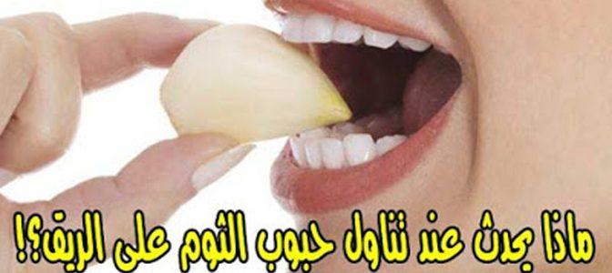 صورة فوائد اكل الثوم , تعرف على اكل الثوم