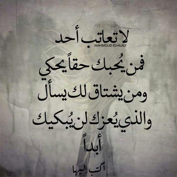 صورة صور كلام عتاب , كيف اعتاب حبيبي بارق الكلمات