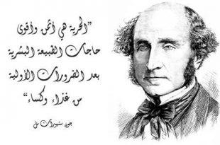 صورة موضوع تعبير عن الحرية , اجمل معاني الحرية في مقال