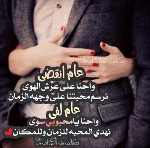 صورة كلمات في حب الزوج , احلى كلام في حب الزوج