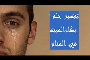 صورة في بكاء الميت المنام , ماذا يعني بكاء الميت في الحلم