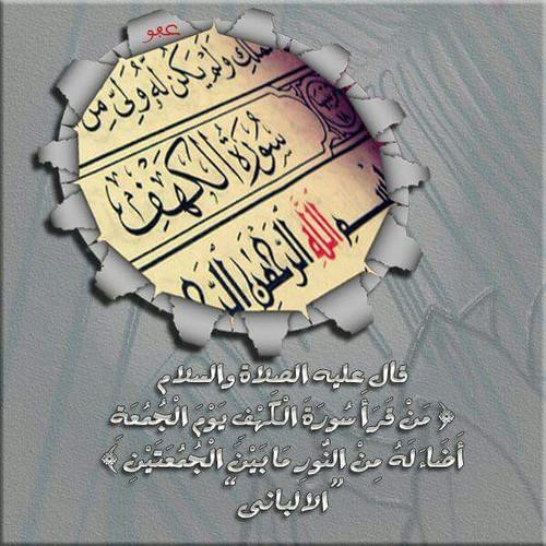 صورة صور ليوم الجمعه , فضل يوم الجمعة بالصور