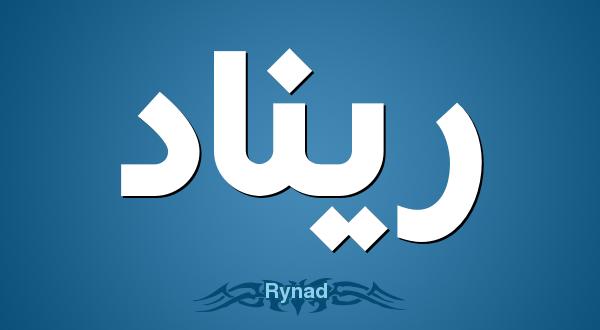 صورة معنى اسم ريناد , هل تعرف ما معنى اسم ريناد الجميل