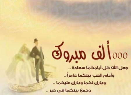 صور عبارات تهنئه للعروس للواتس , اجمل تهنئة لاجمل عروسين على الواتس
