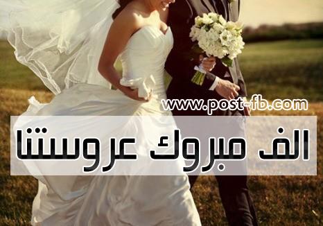 بالصور عبارات تهنئه للعروس للواتس , اجمل تهنئة لاجمل عروسين على الواتس 5210 1