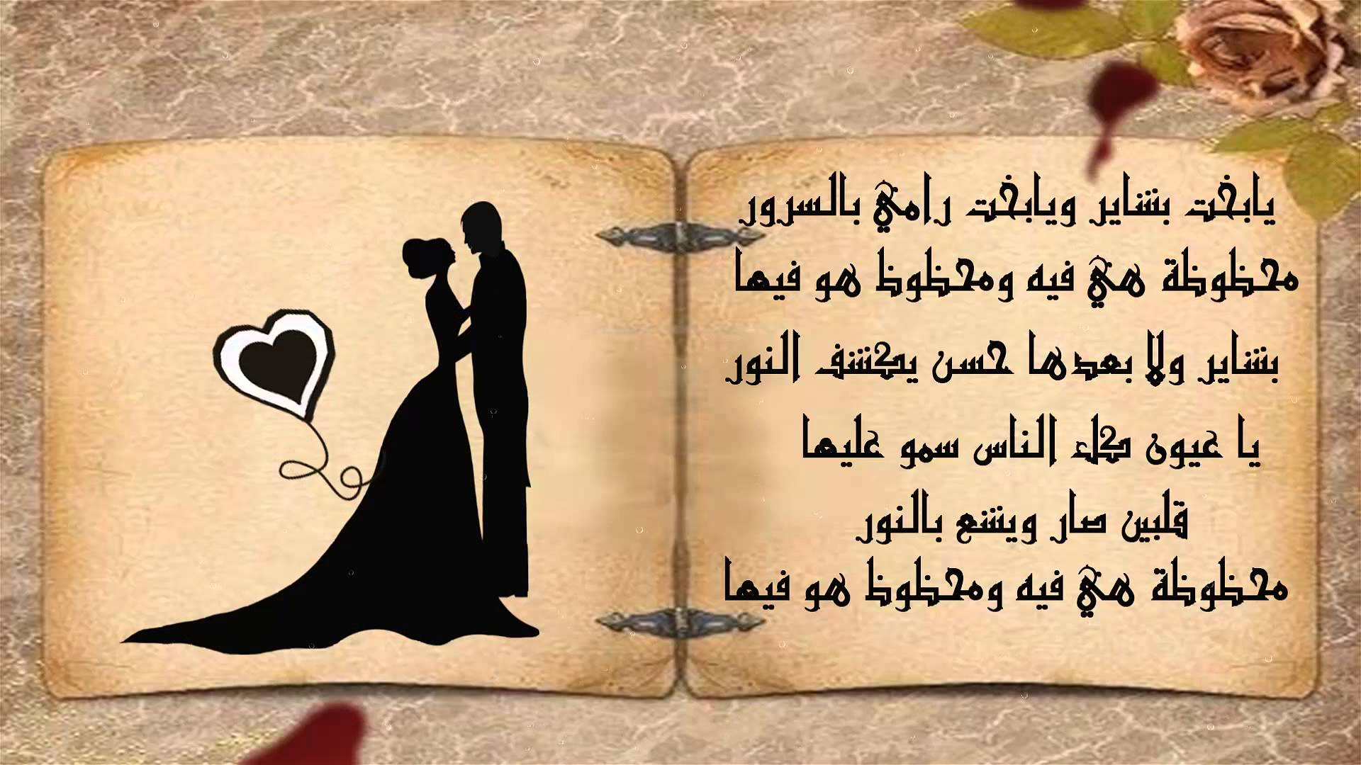 بالصور عبارات تهنئه للعروس للواتس , اجمل تهنئة لاجمل عروسين على الواتس 5210 6