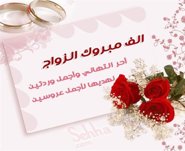 بالصور عبارات تهنئه للعروس للواتس , اجمل تهنئة لاجمل عروسين على الواتس 5210 7