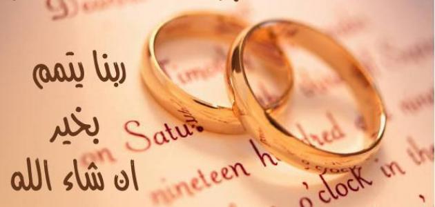 بالصور عبارات تهنئه للعروس للواتس , اجمل تهنئة لاجمل عروسين على الواتس 5210 9
