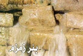 صورة ماء زمزم , تعرف على ماء زمزم في الحرم