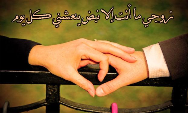 صورة صور رومانسيه للزوج , الزوج الرومانسي حلم كل فتاة