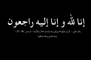 صوره ما يقال في العزاء , كلمات للتواسى مع اهل الميت