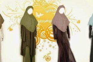 صور حجاب المراة , لباس المراه العفيفة.