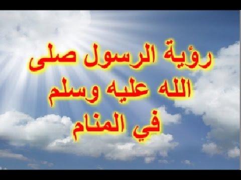 صورة اسباب رؤية النبي في المنام , تفسير رؤية النبى فى المنام