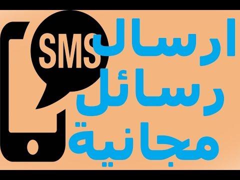 صورة رسائل مجانية , رسائل قصيرة عبر الانترنت