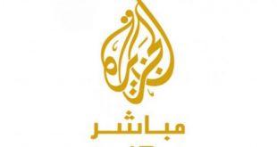 صوره تردد قناة الجزيرة مباشر , البث الفضائي للجزيره