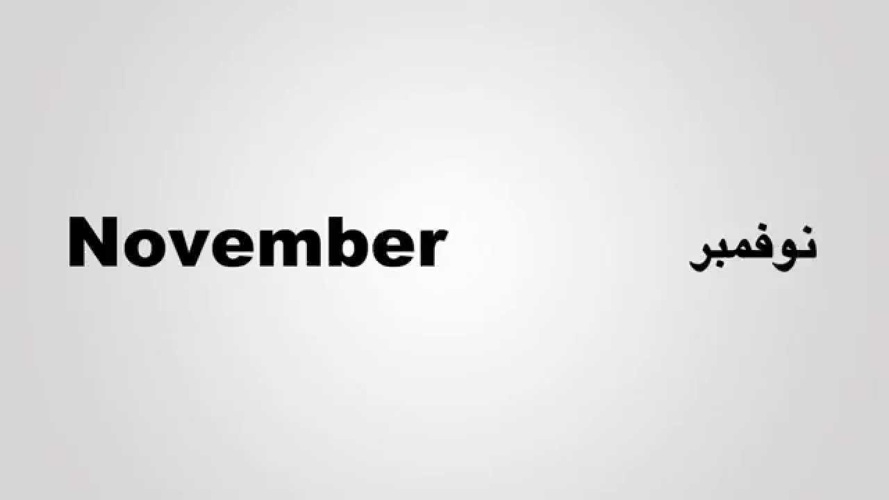 بالصور اشهر السنة , اسماء الشهور و الاختلاف مابينهم 147 9
