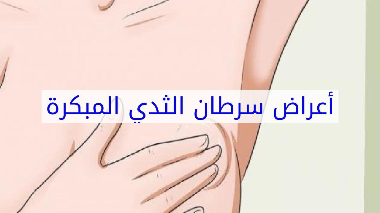 بالصور اعراض سرطان الثدي , معلومات عن مرض سرطان الثدى 1763 1