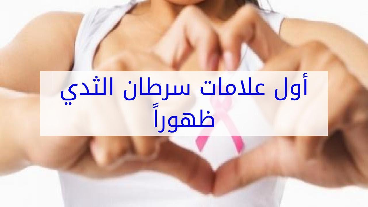 صورة اعراض سرطان الثدي , معلومات عن مرض سرطان الثدى