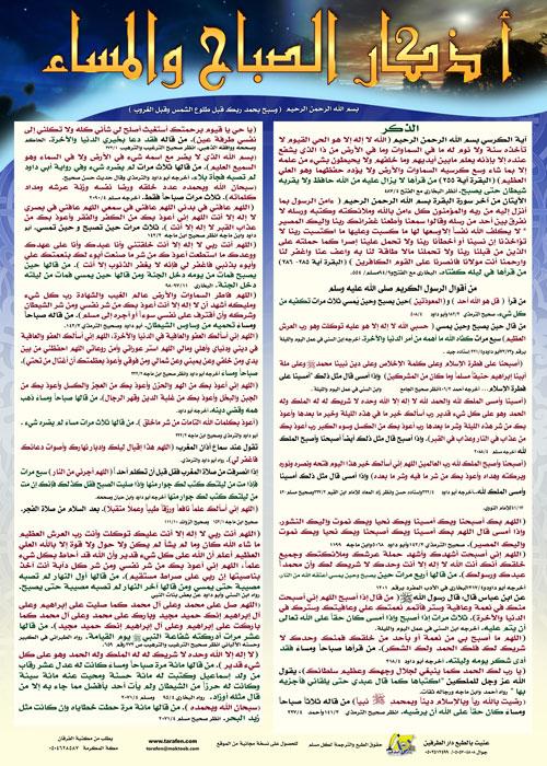 بالصور اذكار الصباح والمساء مكتوبة , اذكار الصباح والمساء حصن لكل مسلم 1981 2