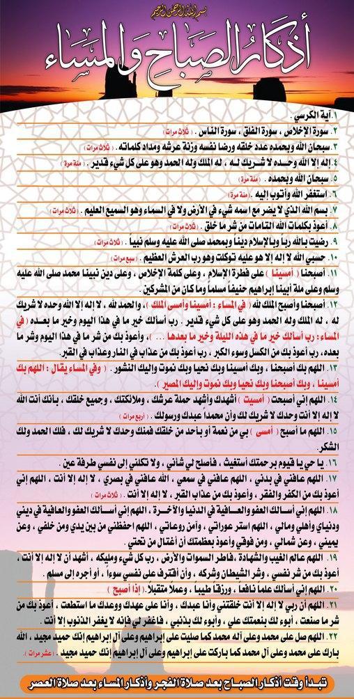 بالصور اذكار الصباح والمساء مكتوبة , اذكار الصباح والمساء حصن لكل مسلم 1981 3