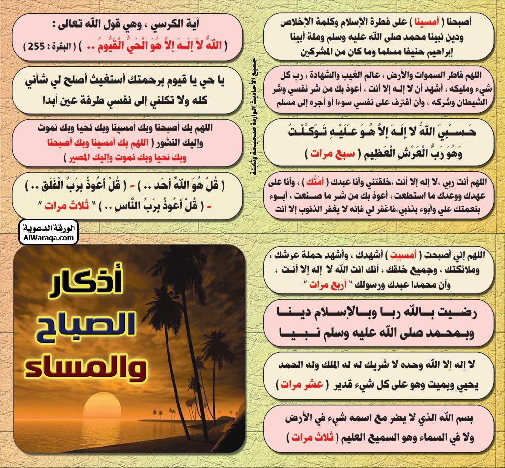 بالصور اذكار الصباح والمساء مكتوبة , اذكار الصباح والمساء حصن لكل مسلم 1981 4