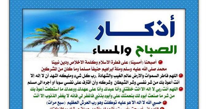بالصور اذكار الصباح والمساء مكتوبة , اذكار الصباح والمساء حصن لكل مسلم 1981 5