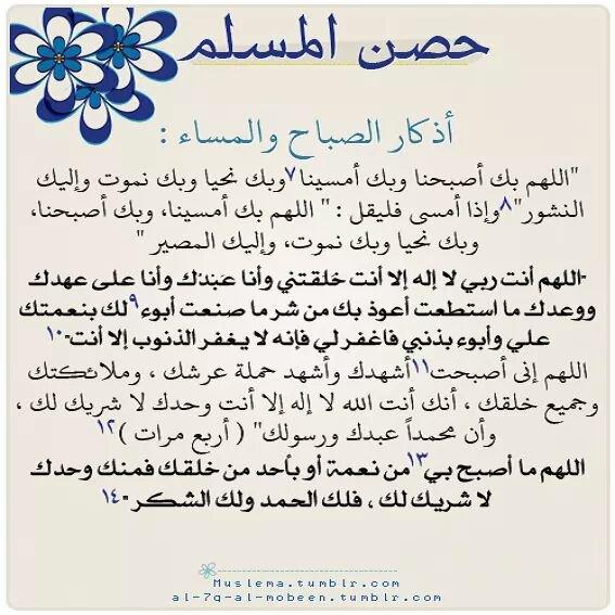 بالصور اذكار الصباح والمساء مكتوبة , اذكار الصباح والمساء حصن لكل مسلم 1981 6