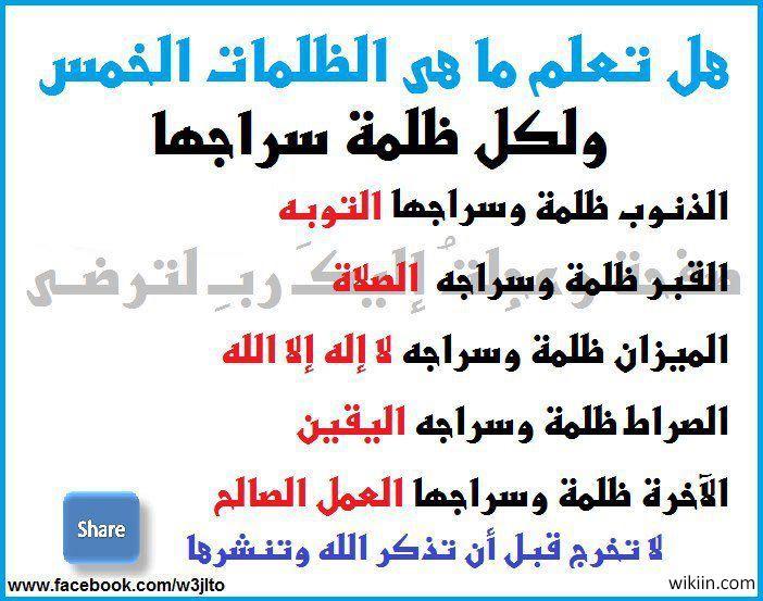 بالصور اذكار الصباح والمساء مكتوبة , اذكار الصباح والمساء حصن لكل مسلم 1981 7