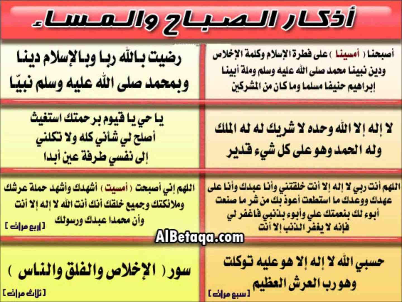 بالصور اذكار الصباح والمساء مكتوبة , اذكار الصباح والمساء حصن لكل مسلم 1981 8