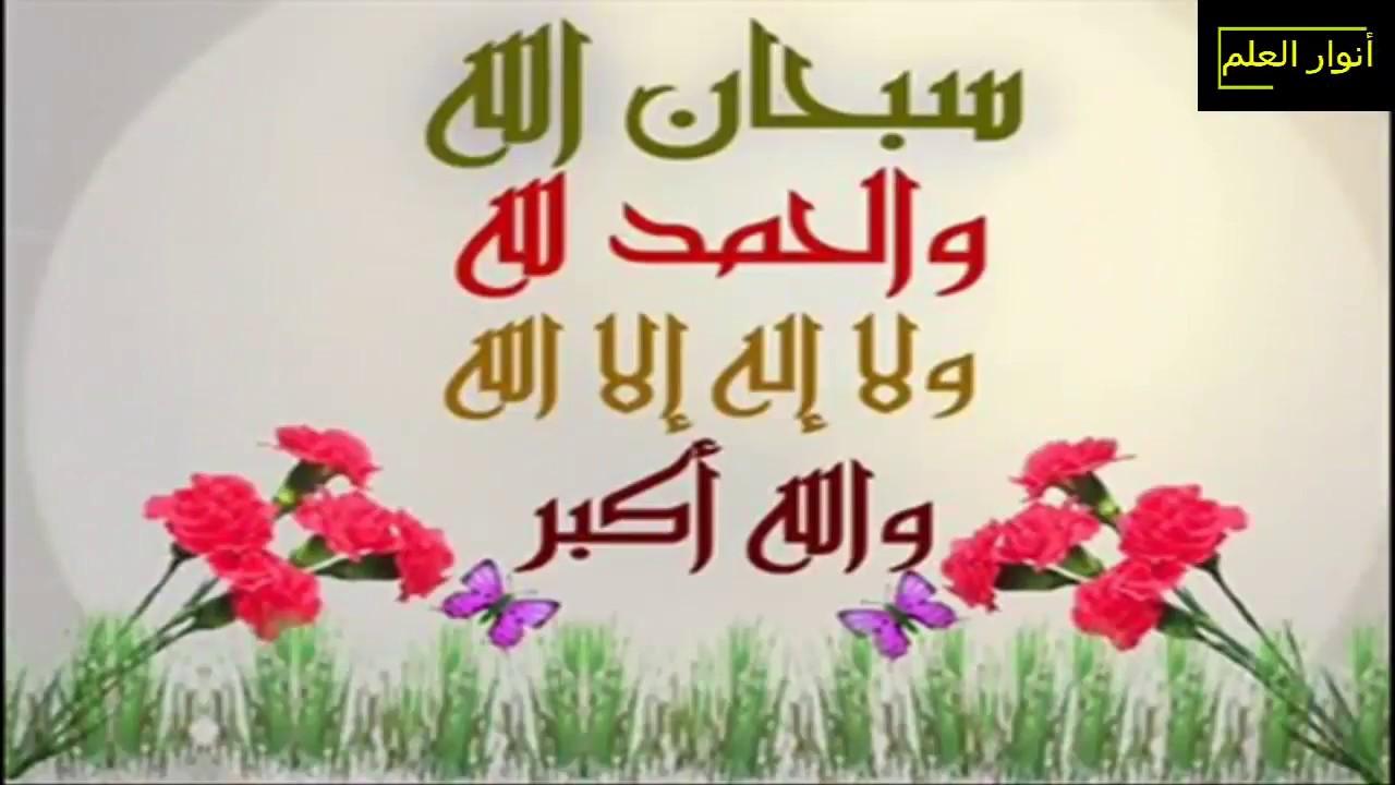 بالصور اذكار الصباح والمساء مكتوبة , اذكار الصباح والمساء حصن لكل مسلم 1981 9