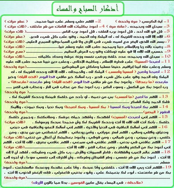 صوره اذكار الصباح والمساء مكتوبة , اذكار الصباح والمساء حصن لكل مسلم