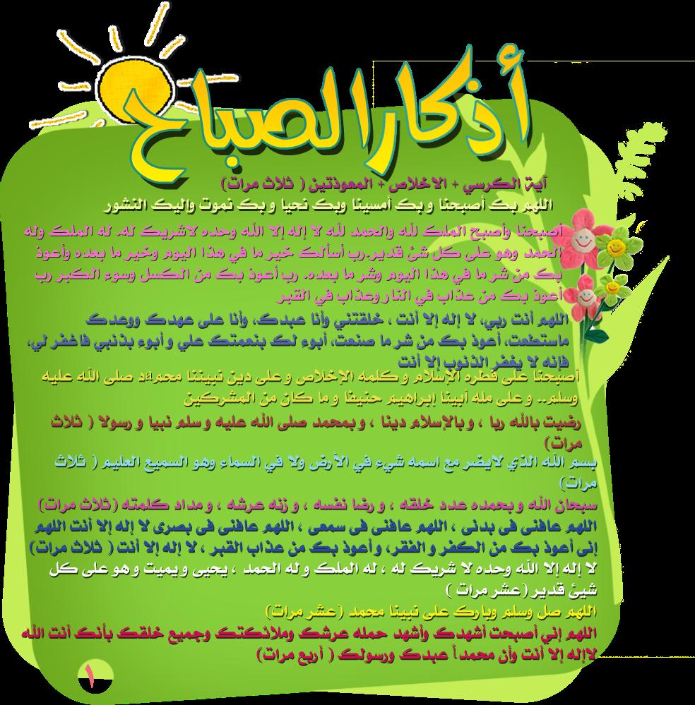 بالصور اذكار الصباح والمساء مكتوبة , اذكار الصباح والمساء حصن لكل مسلم 1981