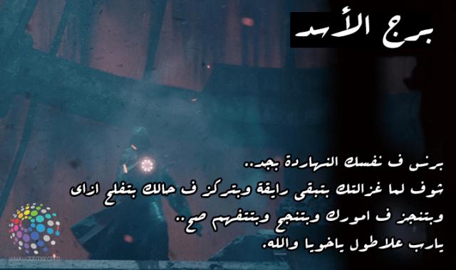 بالصور حظك اليوم برج الاسد , معلومات عن برج الاسد 2101 2