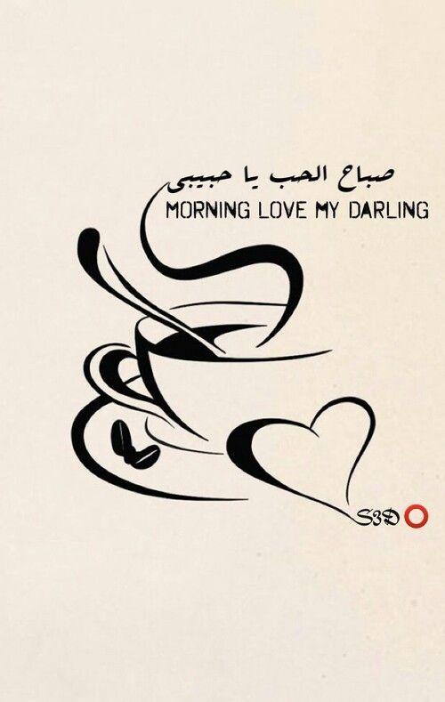 بالصور رسائل حب صباحية , اجمل كلام الحب 2103 2