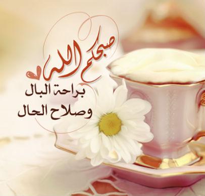 بالصور رسائل حب صباحية , اجمل كلام الحب 2103 6