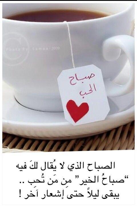 بالصور رسائل حب صباحية , اجمل كلام الحب 2103 9