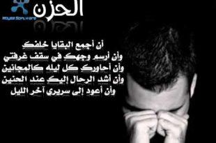 صوره كلمات عن الحزن , كلام عن الاحزان