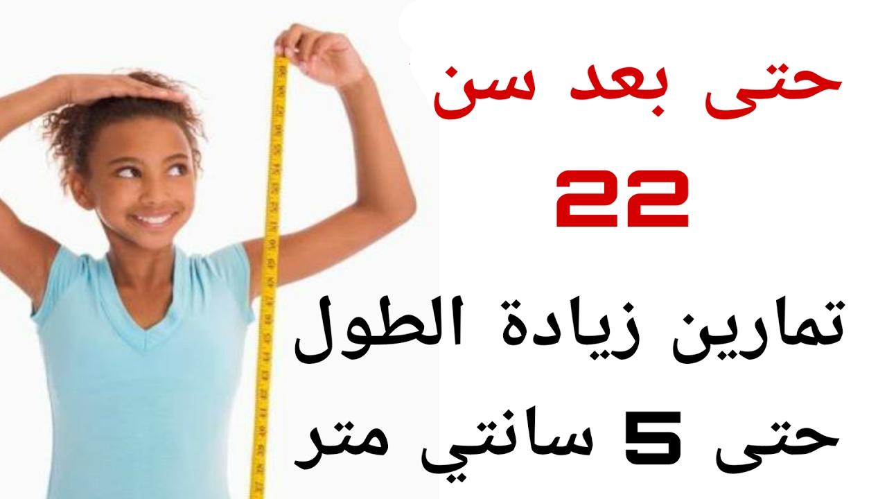 بالصور كيفية زيادة الطول , اسهل الطرق لذياده الطول 224 2