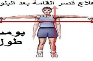 صوره كيفية زيادة الطول , اسهل الطرق لذياده الطول