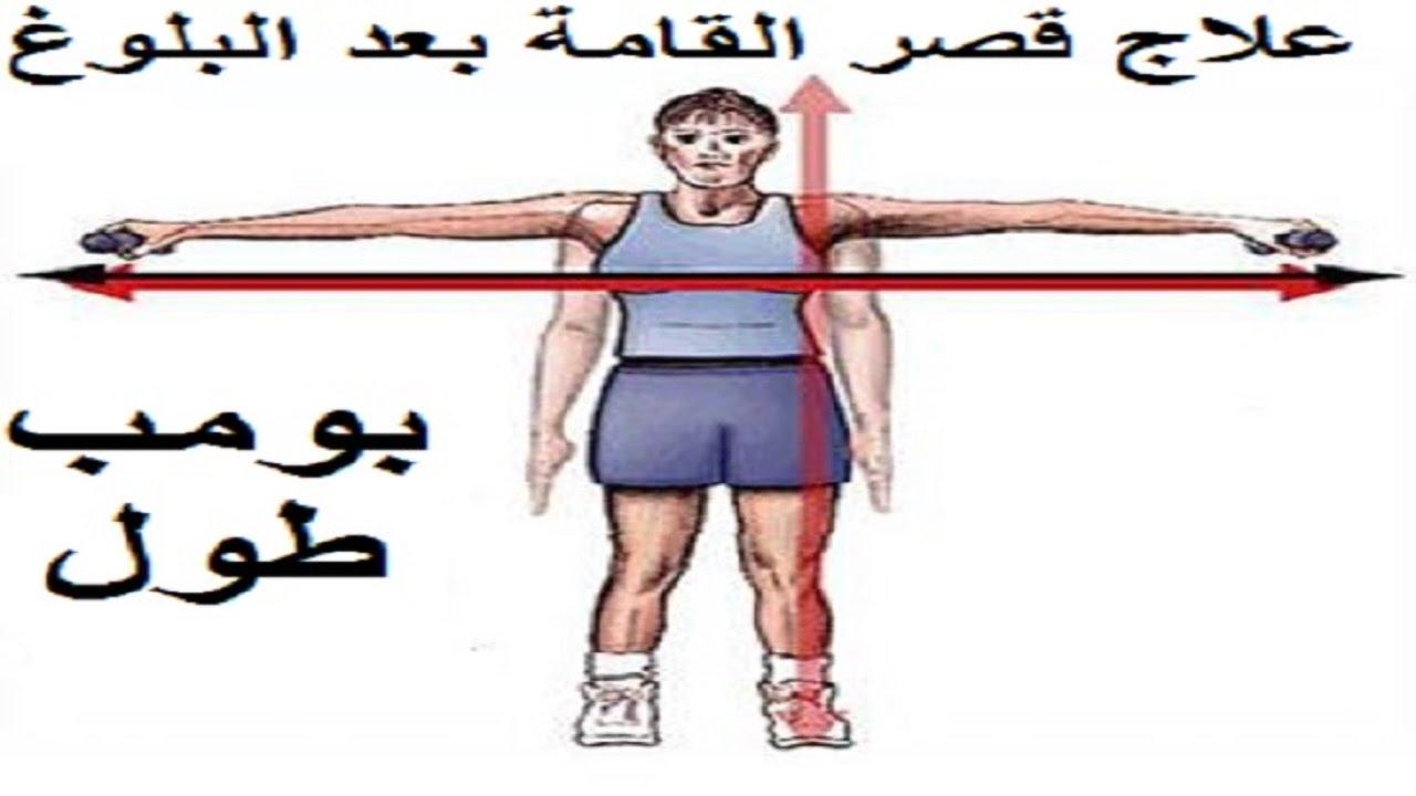بالصور كيفية زيادة الطول , اسهل الطرق لذياده الطول 224