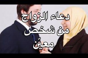 صورة دعاء الزواج من شخص معي , التقرب من الله والدعاء له بالزواج من الحبيب