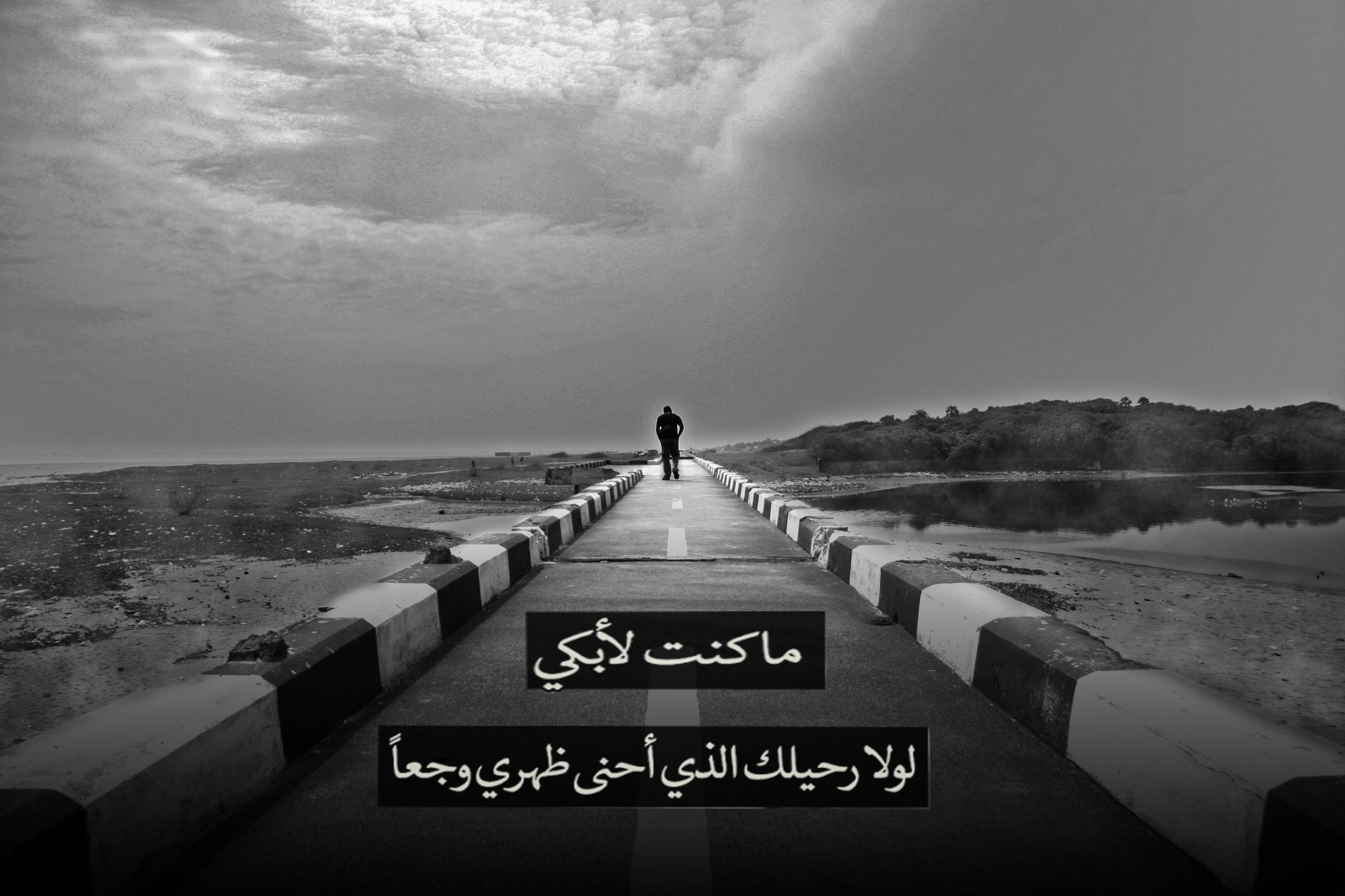 بالصور اجمل الصور الحزينة مع العبارات , الحزن وما يفعله فى القلب 269 7
