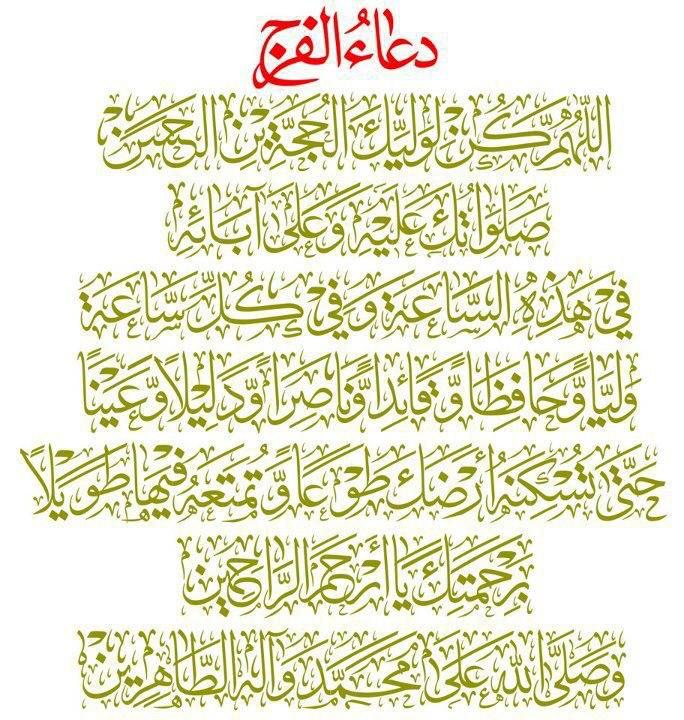 بالصور صور دعاء الفرج , اجمل الادعية و تفسيرها للفرج 279