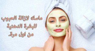 صور تنظيف البشرة الدهنية , اسهل الطرق لعلاج و تنظيف البشره الدهنيه