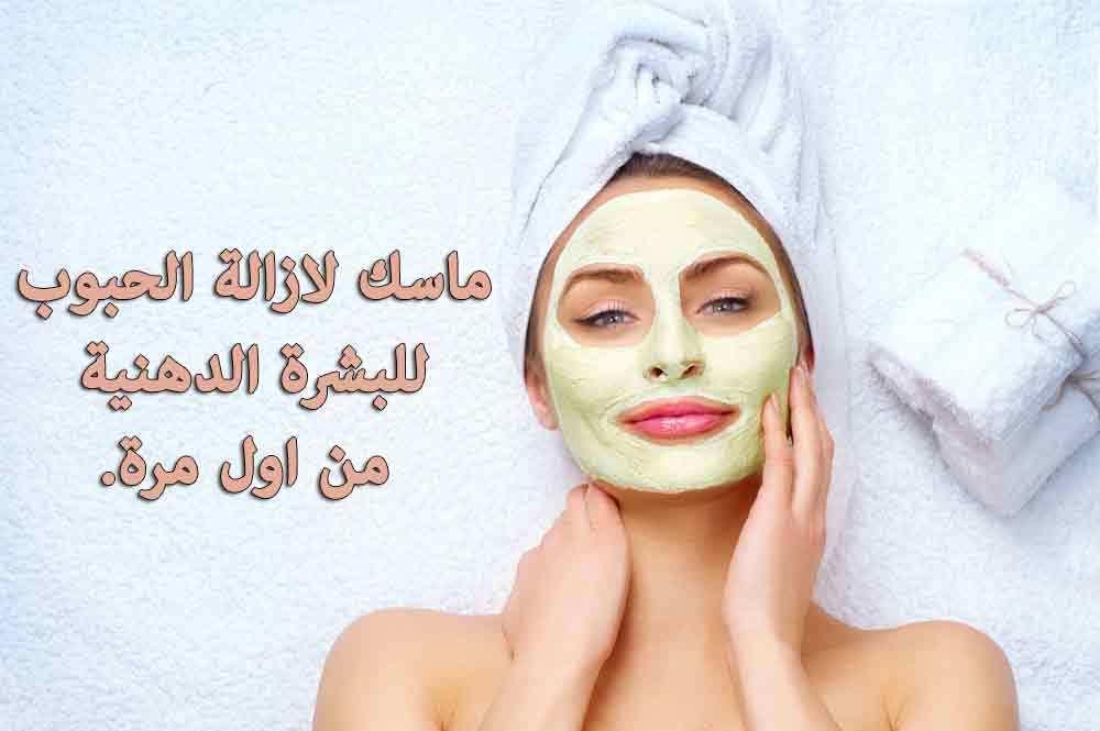 بالصور تنظيف البشرة الدهنية , اسهل الطرق لعلاج و تنظيف البشره الدهنيه 284