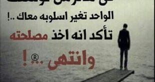 صوره كلام حزين عن الحياة , كلمات حزينه صعبه المواجهه